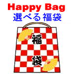 ハッピーコスチューム 商品番号 HAPPY2019