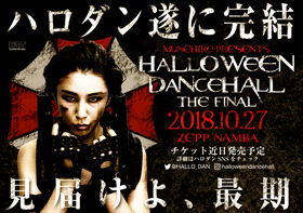 MUNEHIRO HALLOWEEN DANCE HALL! ハロウィンイベント